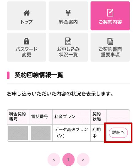 SIMロックを解除したい契約の「詳細へ」ボタンをタップ