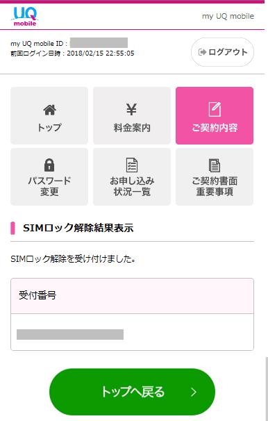 受付画面が表示され、SIMロック解除が受け付け