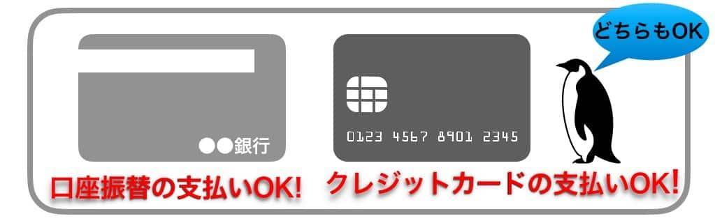支払い方法がクレジットカードだけではなく口座振替が可能!