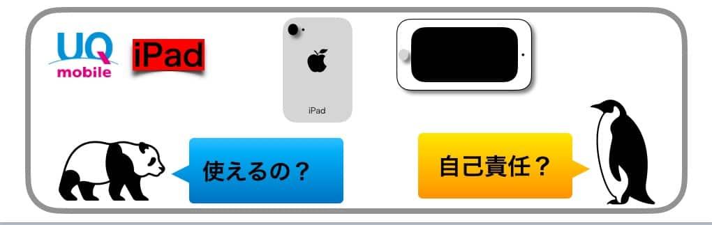 UQモバイルでiPadは使えるの?