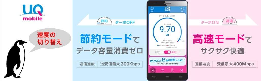UQモバイルは通信速度の切り替えアプリがある!