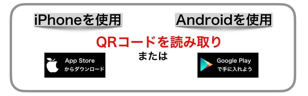 UQモバイルのアプリ設定手順について解説!