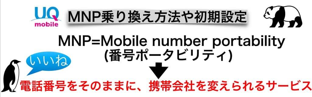 UQモバイルのMNP乗り換え方法と初期設定について