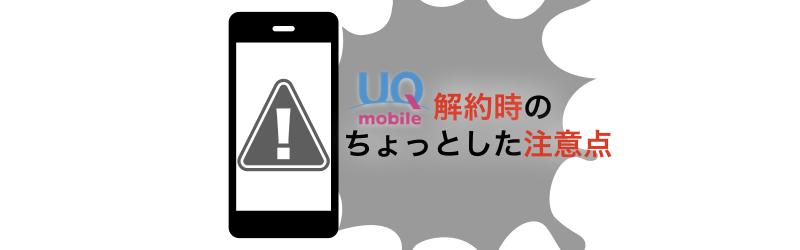 UQモバイルの解約時のちょっとした注意点