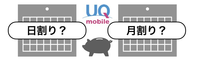 UQモバイルを解約した月の料金は日割り・月割り計算どちらか?
