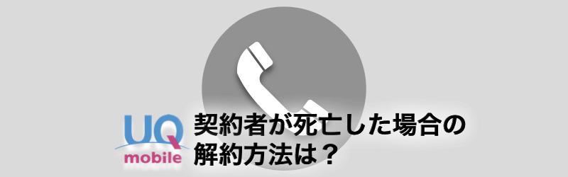 UQモバイルの契約者が死亡した場合の解約方法は?
