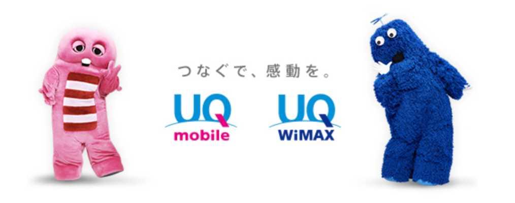 UQモバイル解約トップ
